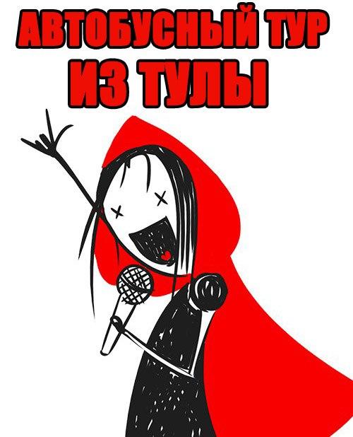 Афиша Тула Чернозём 2018 /17.08 / Автобус из Тулы