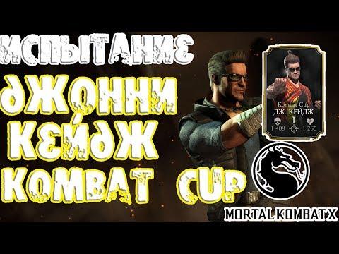 ИСПЫТАНИЕ ДЖОННИ КЕЙДЖ KOMBAT CUP - MORTAL KOMBAT X