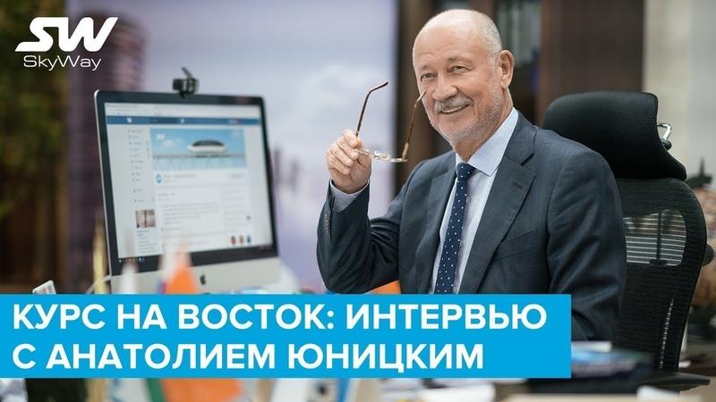 Курс на Восток интервью с Анатолием Юницким