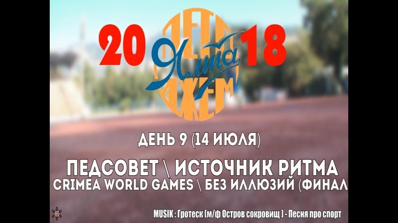 ANUF_YSJ 2018_День 9_ПедсоветрэпБез иллюзий_14.07.2018