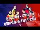 Луки-Спорт (Лесгафта) - Кастилья (Горный) LIVE!