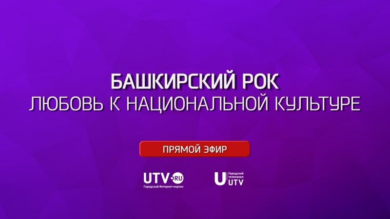 Башкирский Рок. Любовь к национальной культуре