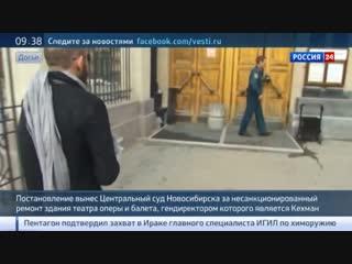 Новости на Россия 24 • Кехман оштрафован на 100 тысяч рублей за самовольный ремонт Новосибирского театра