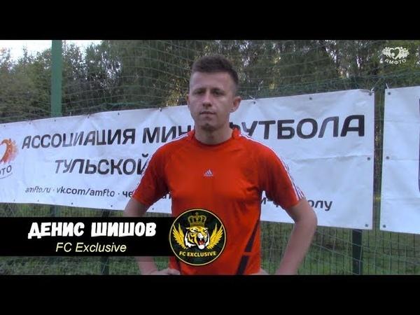🎤🎤 Летнее интервью - Денис Шишов FC Exclusive🎤🎤
