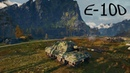 E-100 почти 10к даги и 7 фрагов! Сам в Шоке!