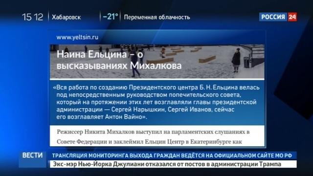 Новости на Россия 24 • Ельцина обвинила Михалкова в лживых оскорблениях