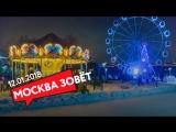12.01 | МОСКВА ЗОВЁТ на «Фабрику Рождества»!