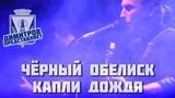 Димитров представляет Чёрный Обелиск Капли дождя (БРФ-2013 live)