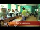 На ремонт медицинских учреждений в Зеленодольске выделено 83 млн рублей