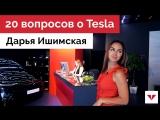 20 вопросов о Tesla - Дарья Ишимская, консультант по продажам Moscow Tesla Club