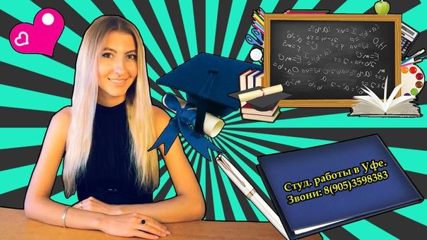Дипломная работа на заказ Уфа ВКонтакте Также основным моим преимуществом является не только заказ дипломной работы по дисциплинам экономика предприятия бухгалтерский учёт ГМУ государственное