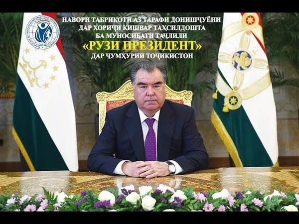 Табрикоти ҷавонон ба Рӯзи Президенти Ҷумҳурии Тоҷикистон
