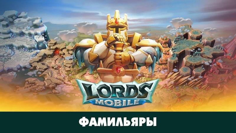 ЗА и ПРОТИВ №2. Прокачка фамильяров! CHernOFF Lords Mobile!