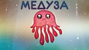 Рисуем ми ми мишную медузу вместе Как нарисовать медузу №68