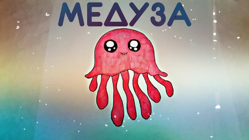 Рисуем ми-ми-мишную медузу вместе! Как нарисовать медузу №68