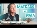 MATRANG Вода cover by Daria Vershkova