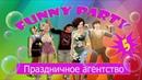 Tnt Sims 4 Праздничное агентство Funny party 5 серия -Дискотека у бассейна
