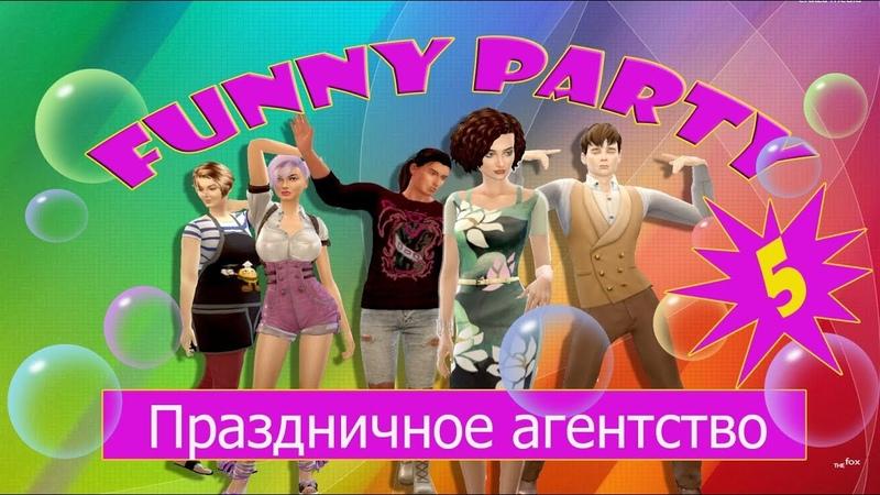 Tnt Sims 4 Праздничное агентство Funny party 5 серия Дискотека у бассейна