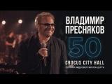 Live: Владимир Пресняков 50 в Crocus City Hall (29.03.2018)