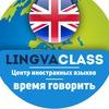 LINGVACLASS Центр иностранных языков