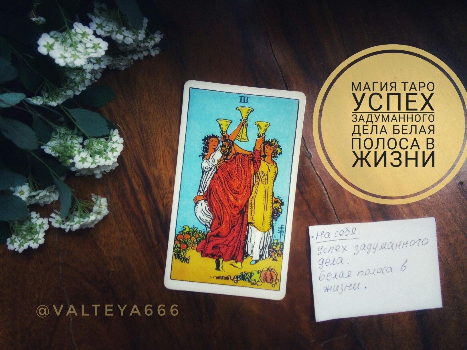 Хештег таро на   Салон Магии и мистики Елены Руденко ( Валтеи ). Киев ,тел: 0506251562  T1zYmI_9fks