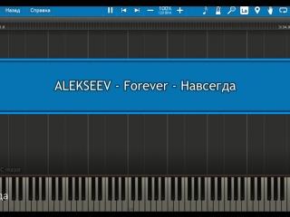 ALEKSEEV - Навсегда - Forever (пример игры на фортепиано) piano cover