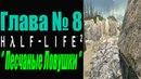 Прохождение Half Life 2►Глава № 8►'' Песчаные Ловушки ''.
