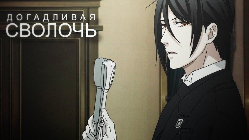 Black Butler || Rus Crack 3 (ненормативная лексика)