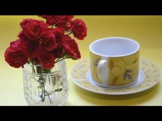 Красивое пожелание Доброго утра! Приятная музыка и хорошие стихи для тебя в это