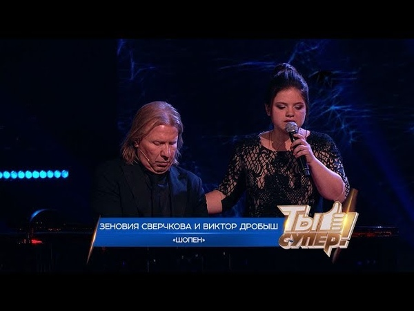 «Ты супер!». Второй сезон. Финал: Зеновия Сверчкова и Виктор Дробыш. «Шопен»