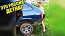 ЭТО РОССИЯ ДЕТКА!ЧУДНЫЕ ЛЮДИ РОССИИ ЛУЧШИЕ РУССКИЕ ПРИКОЛЫ 10 МИНУТ РЖАЧА ЖЕНА ТАНКИСТА-268