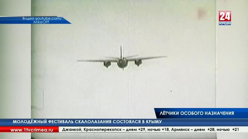 Они помогали защитникам Севастополя. В городе-герое презентовали книгу о подвиге Московской авиагруппы особого назначения