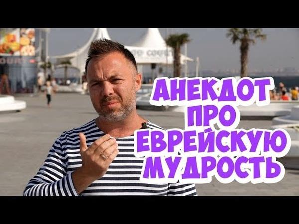 Одесские анекдоты Мудрый анекдот про бедных и богатых