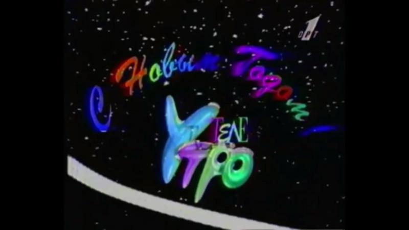 Заставка программы Телеутро (ОРТ, зима 1995-1996) С новым годом!