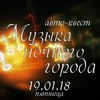 "Авто-Квест ""Музыка ночного города"""