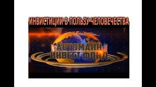 Автомайн Регистрация Пополнение баланса Открытие депозита Обмен Вывод средств