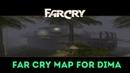 Прохождение карты Far Cry map for Dima