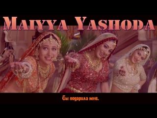 Maiyya Yashoda - Hum Saath Saath Hain - Salman, Karishma, Saif, Tabu & Sonali (рус.суб.)
