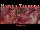 Maiyya Yashoda - Hum Saath Saath Hain - Salman, Karishma, Saif, Tabu Sonali (рус.суб.)