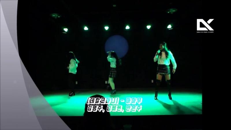 [이단옆차기 실용음악학원] 2017 인천점 연합오디션 공연 영상