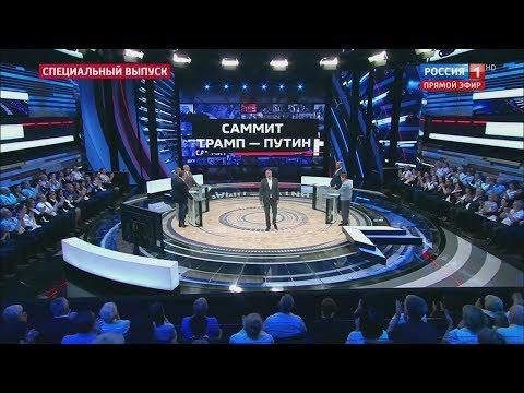 Саммит Путин - Трамп. 60 минут 16.07.2018 │Специальный Дневной выпуск│