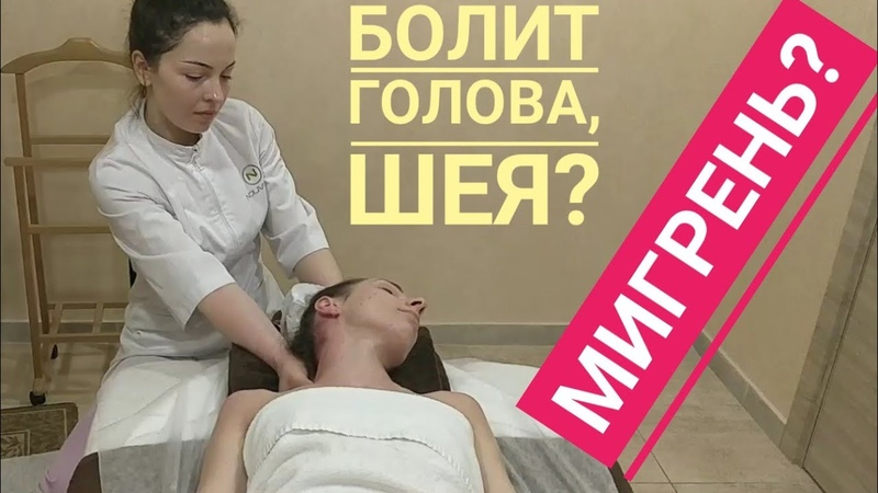 БОЛИТ ГОЛОВА, ШЕЯ Мигрень Мне помогает этот массаж!   Migraine, headache