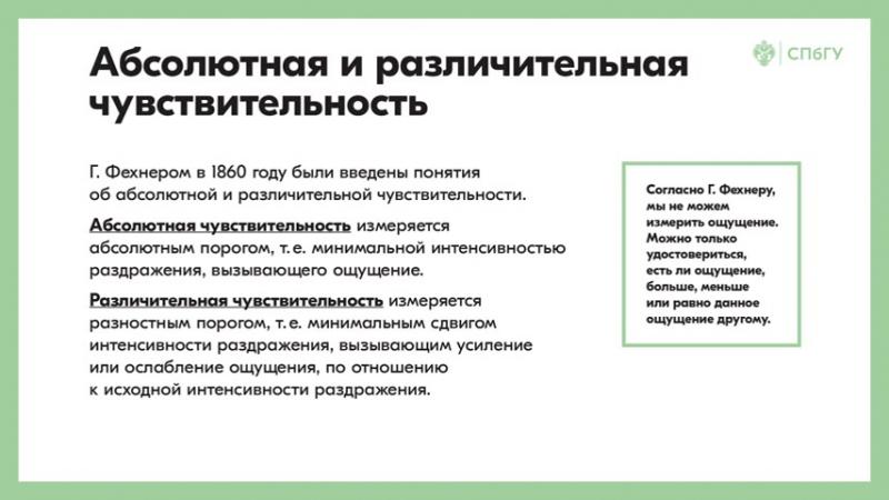 8.2 Основные механизмы функционирования периферического отдела сенсорных систем Историческая справка