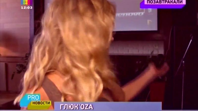 PRO Новости - ГлюкoZa на пресс завтраке МУЗ-ТВ - YouTube