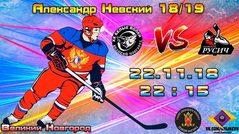 22.11.18 - 22:15 - ХК Белые Волки VS ХК Русич - Александр Невский 18/19