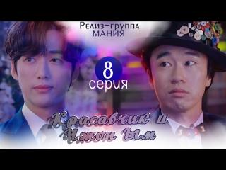 [mania] 8/32 красавчик и чжон ым / handsome guy and jung eum