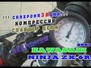 ВРемонте Kawasaki ZX6R 2001 Компрессия Синхронизация часть 4