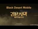 Black Desert Mobile (검은사막 모바일)  [RU] #9 - веду набор в гильдию!