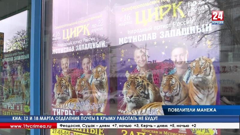 Артисты цирка Мстислава Запашного показали журналистам, как готовятся к представлению их хвостатые «коллеги»