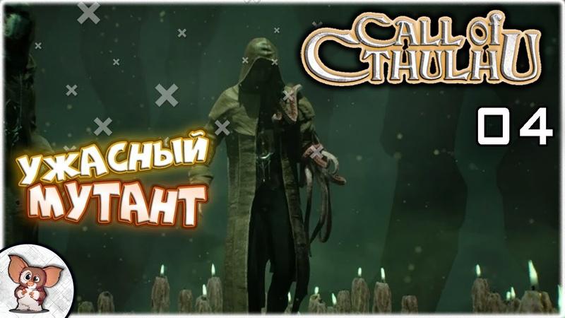 Call of Cthulhu 4 • Бродим во тьме • (проСТРИМ)
